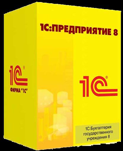 Купить 1С: Бухгалтерия государственного учреждения 8. Базовая версия