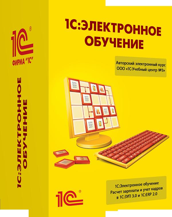 Купить 1С: Электронное обучение
