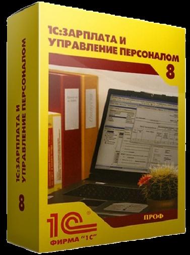Купить 1С: Зарплата и управление персоналом 8 ПРОФ