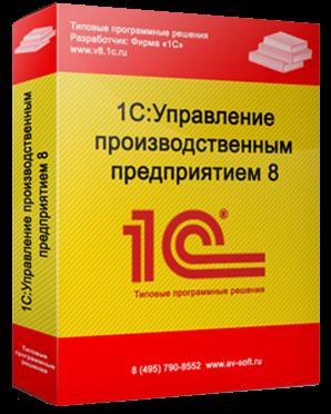 Купить 1С: Управление производственным предприятием 8