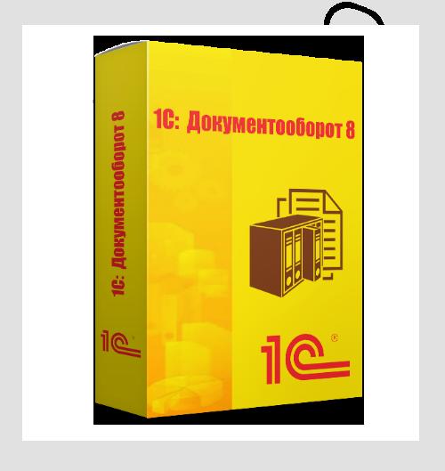 Купить 1С: Документооборот 8 КОРП